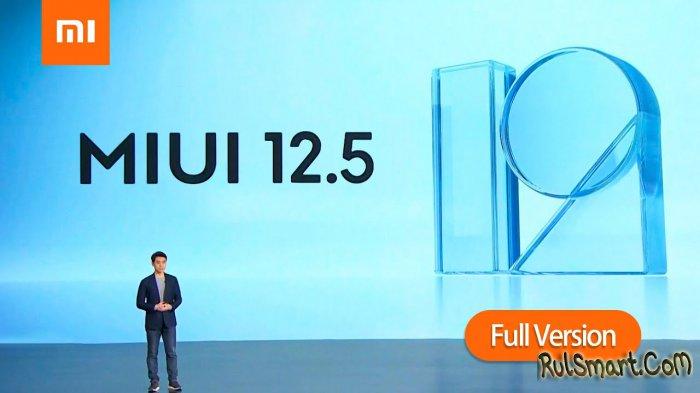 Xiaomi рассказала, какие смартфоны обновит на MIUI 12.5 и когда