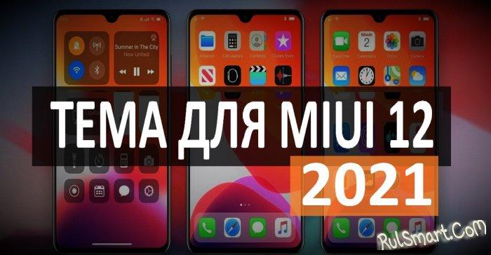 Новая тема IOS M для MIUI 12 наделала шуму среди фанатов Xiaomi