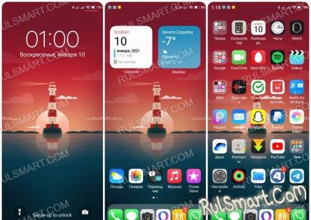 Элитная тема iOS Pro для MIUI 12 ошеломила весь фан-клуб XIoami