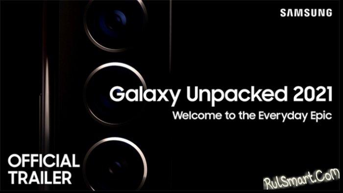 Samsung проведет масштабную онлайн-трансляция Galaxy Unpacked 2021