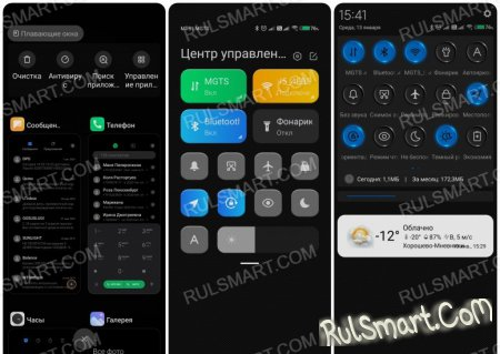 Новая тема NGH для MIUI 12 порадовала фан-клуб Xiaomi