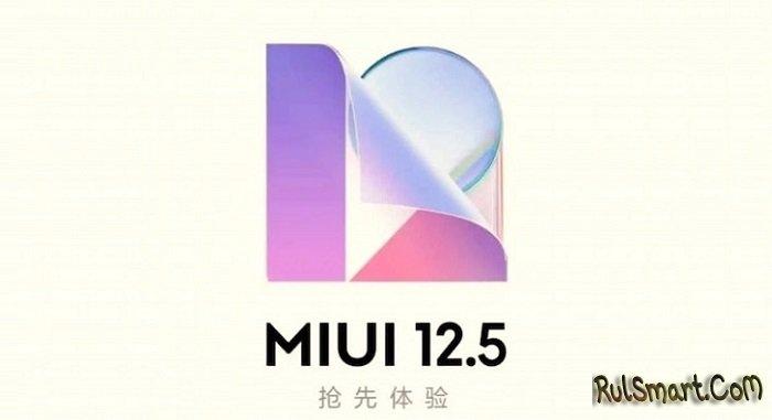 Xiaomi прекращает выпускать обновления MIUI для своих смартфонов