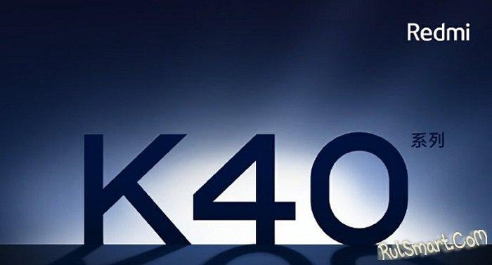 Redmi K40: недорогой смартфон со Snapdragon 870 и 108 Мп камерой