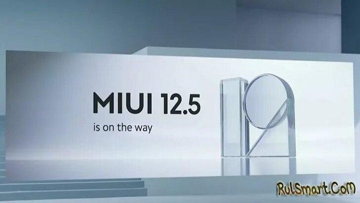 Xiaomi обновит ещё больше смартфонов до MIUI 12.5 (новый список)