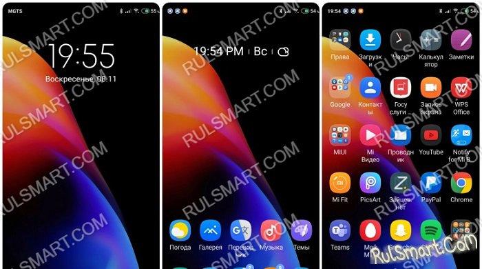Новая тема Meeye для MIUI 12 обрадовала фанатов Xiaomi
