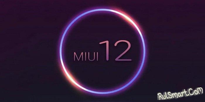 Xiaomi обновила ещё 32 смартфона до MIUI 12 (список)