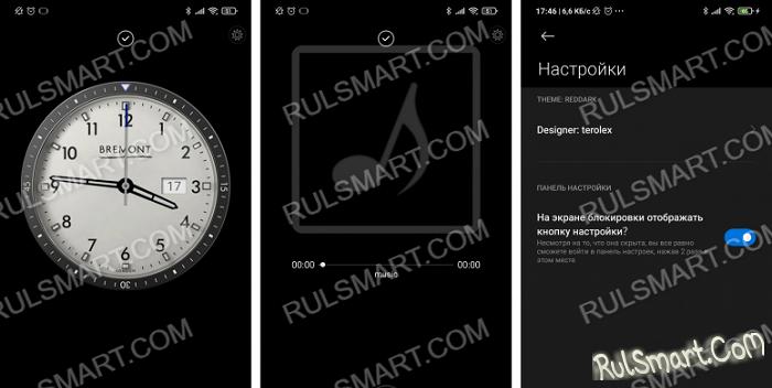 Как установить классические часы Dark Mod на Xiaomi (инструкция)