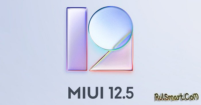 Новый график обновления смартфонов Xiaomi на MIUI 12.5 (список)