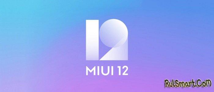 Ещё 20 смартфонов Xiaomi получили стабильную прошивку MIUI 12