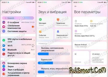 Новая тема S21 для MIUI 12 поразила фанатов Xiaomi своим UI