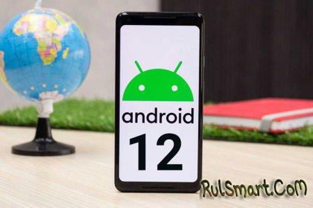 В Android 12 исправят главный недостаток предыдущих версий