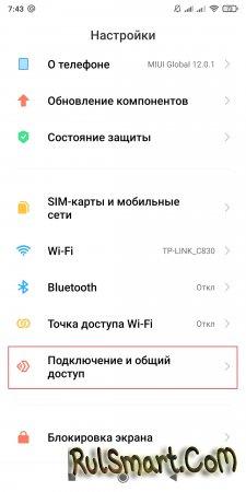 Как отключить рекламу в сторонних приложениях на Xiaomi (инструкция)