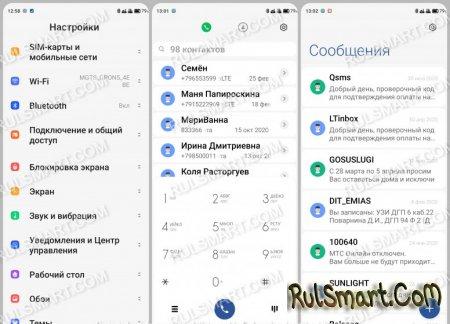 Новая тема Fogh для MIUI 12 удивила фанатов Xiaomi своим UI