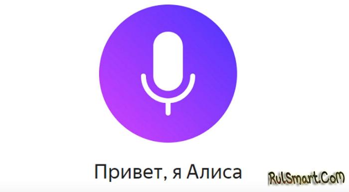 Как удалить Алису от Яндекса с компьютера на Windows (инструкция)