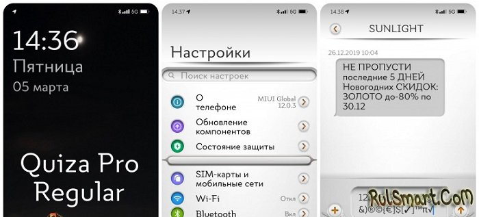 Новый шрифт QPR для MIUI 12 взвинтил фан-клуб Xiaomi
