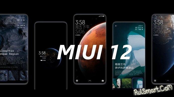 Секреты MIUI 12: как освободить много места на Xiaomi за 30 секунд?