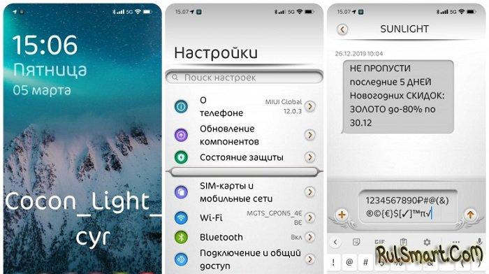 Необычный шрифт Cocon для MIUI 12 завоевал фан-клуб Xiaomi