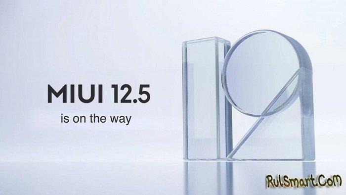 Xiaomi обновит еще больше смартфонов до MIUI 12.5 (список)