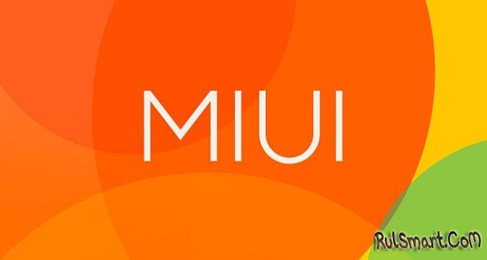 Xiaomi сломала смартфоны на MIUI: что произошло и как исправить?