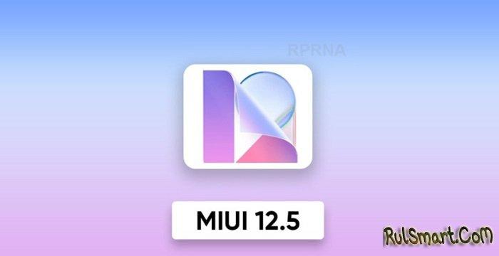 Ещё 30 смартфонов Xiaomi получили прошивку MIUI 12.5 (список)