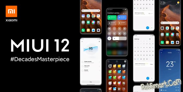 Лучшие темы для MIUI 12, которые поразили фанатов Xiaomi в 2021