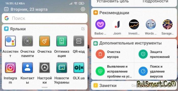 Лента виджетов Xiaomi: как отключить и, что это такое (инструкция)