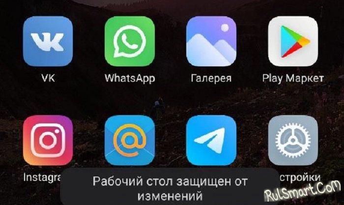 Как отключить: «Рабочий стол защищен от изменений» на Xiaomi?