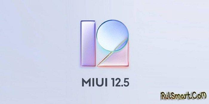 Новые 49 смартфонов Xiaomi получат MIUI 12.5 до конца весны
