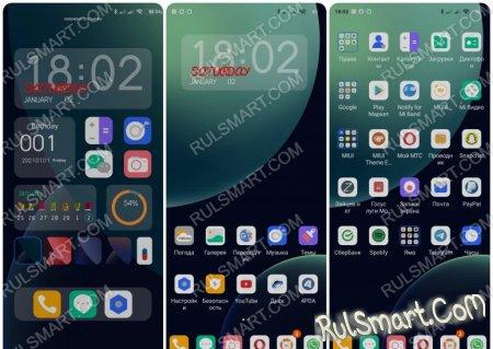Тема Xiaomi для MIUI 12 ворвалась в топ лучших в марте 2021