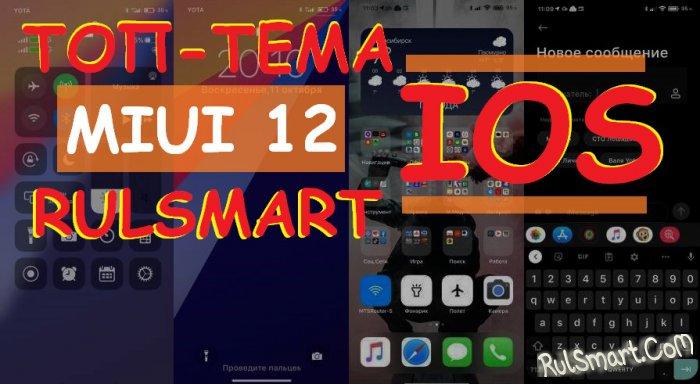 Элитная тема iOS 14 для MIUI 12 стала самой лучшей в 2021 году