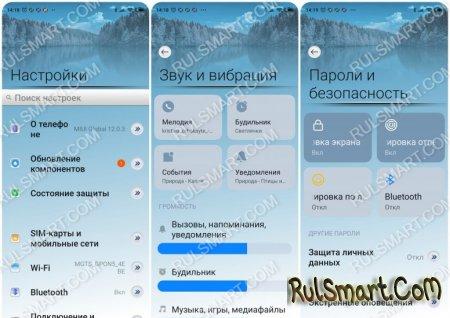 Новая тема Rulsmartcom на MIUI 12 потрясла фанатов Xiaomi
