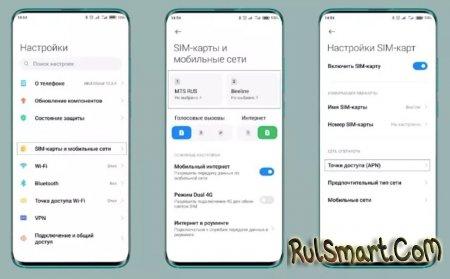 Секреты MIUI 12: как улучшить качество связи на смартфонах Xiaomi