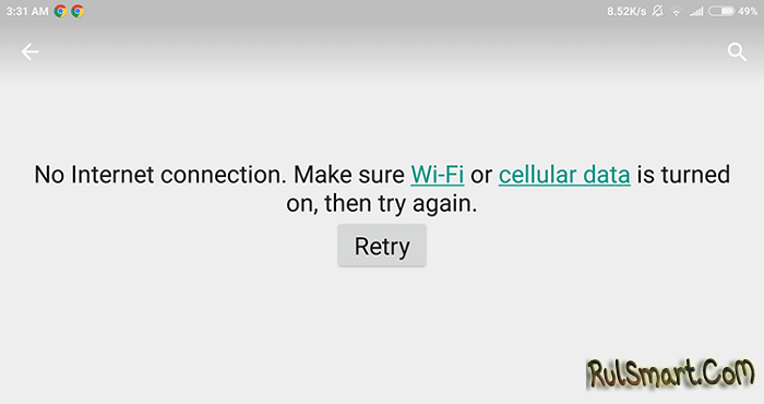 Как исправить ошибку в Google Play — подключение отсутствует