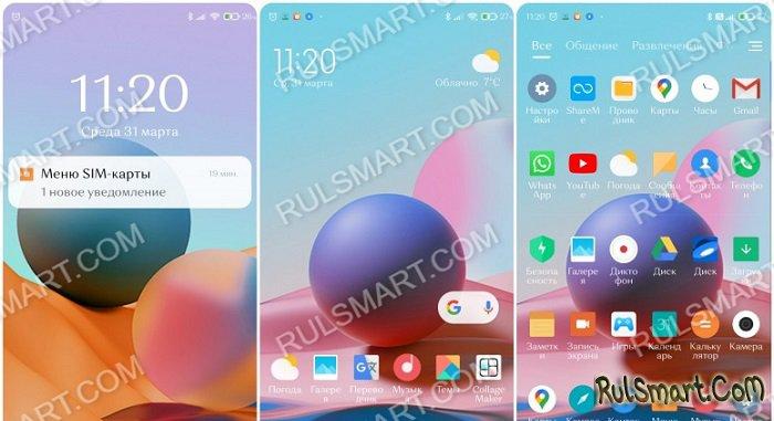 Элитная тема RN10PM для MIUI 12 приятно удивила фанатов Xiaomi
