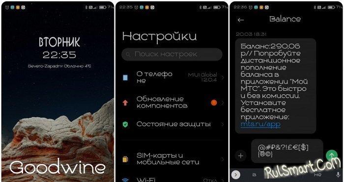 Новый шрифт Goodwine для MIUI 12 изрядно зацепил фанатов Xiaomi