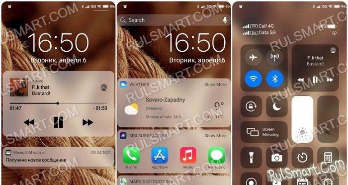 Новая тема iOS 14 New для MIUI 12 крайне удивила фан-клуб Xiaomi