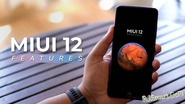 Секреты MIUI: 5 возможностей Xiaomi, о которых вы не знали