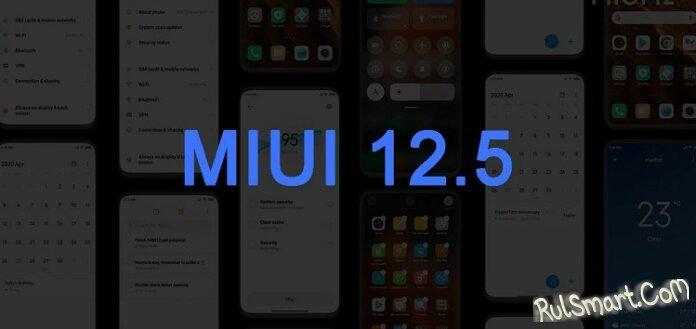 Какие 20 смартфонов Xiaomi и Redmi получат MIUI 12.5 Final (список)