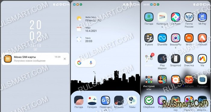 Новая тема SD для MIUI 12 удивила фан-клуб Xiaomi