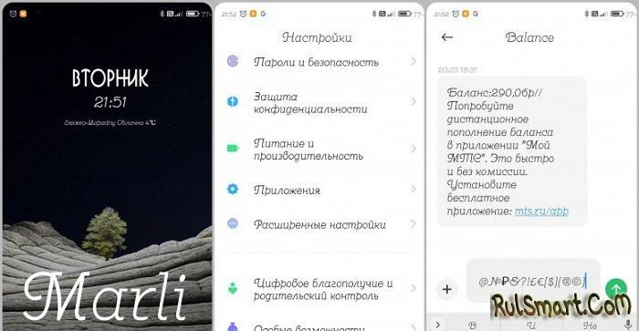 Новый шрифт Marli для MIUI 12 превратит экран Xiaomi в рай для глаз