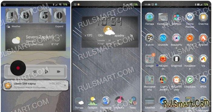 Новая тема Scetch 2 для MIUI 12 ошеломила фанов Xiaomi