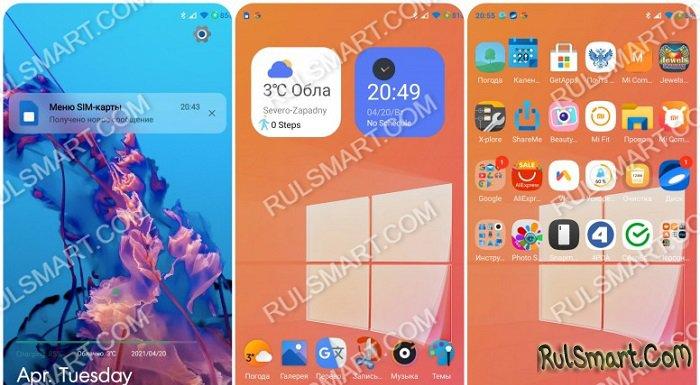 Новая тема Fluent UI для MIUI 12 приятно удивила фанов Xiaomi
