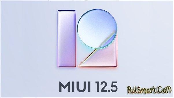 Xiaomi начала обновление 7 моделей до MIUI 12.5 (список)