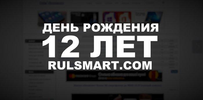 День рождения: Rulsmart.com исполняется 12 лет