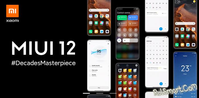 Xiaomi обновляет до MIUI 12 более 100 смартфонов (полный список)