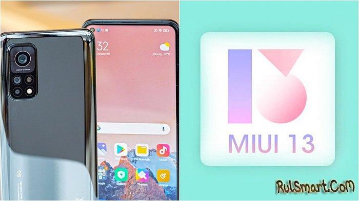 Какие смартфоны Xiaomi получат MIUI 13 уже этим летом (список)