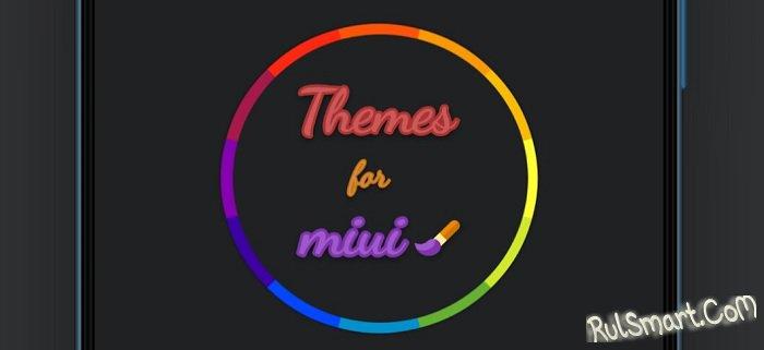 Как установить тему на Xiaomi через Themes MIUI (инструкция)
