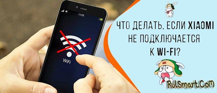 Что делать, если смартфон Xiaomi не подключается к Wi-Fi? (инструкция)