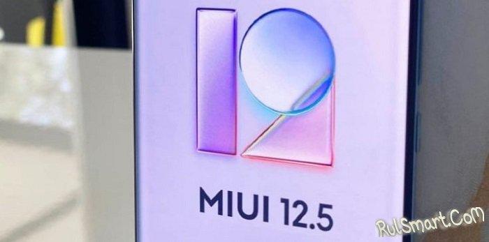 Как получить MIUI 12.5 на Xiaomi вручную прямо сейчас? (инструкция)