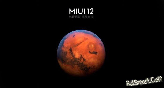 Новые живые обои на MIUI ворвались в топ фанатов Xiaomi
